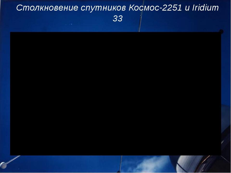 Столкновение спутников Космос-2251 и Iridium 33
