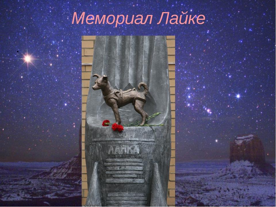 Мемориал Лайке