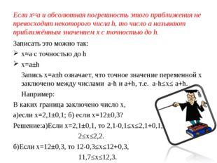 Если х≈а и абсолютная погрешность этого приближения не превосходит некоторого