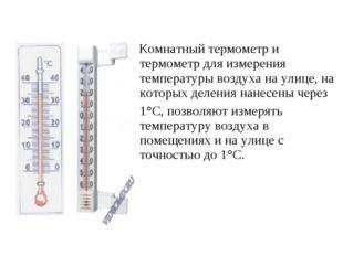 К Комнатный термометр и термометр для измерения температуры воздуха на улиц