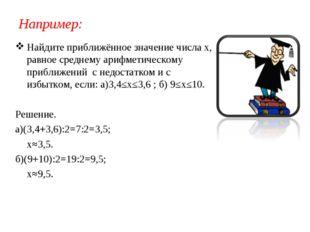 Например: Найдите приближённое значение числа х, равное среднему арифметическ