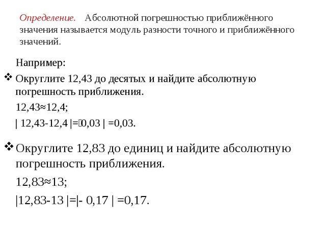 Определение.Абсолютной погрешностью приближённого значения называется модул...