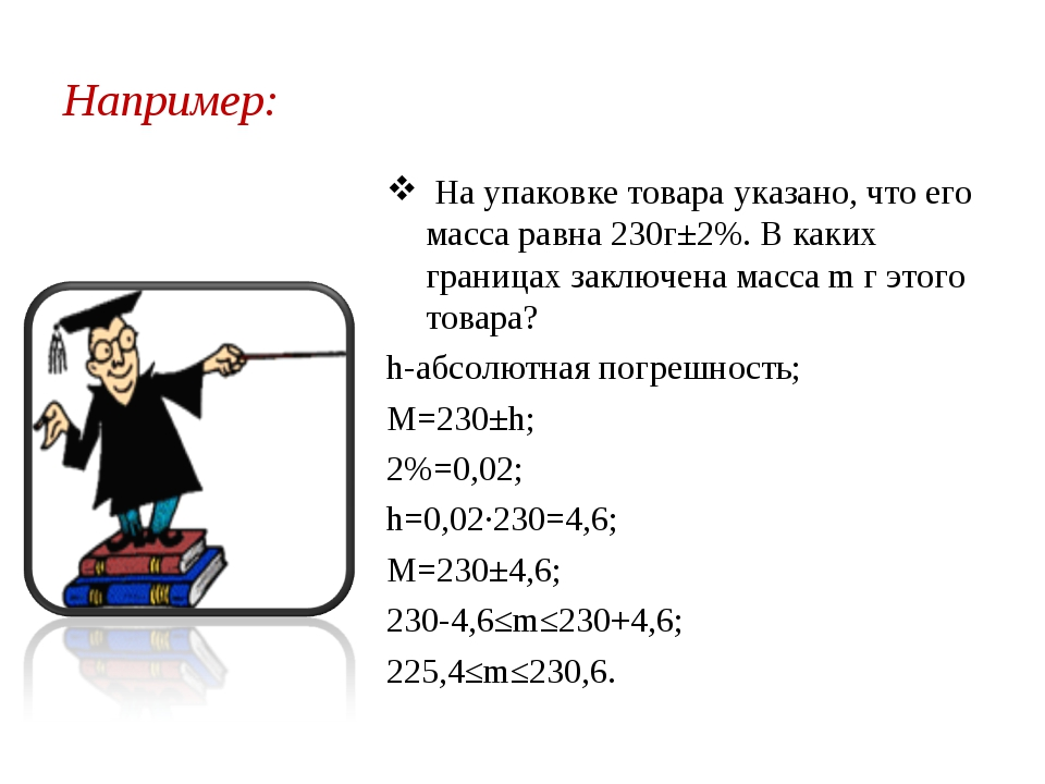 Например: На упаковке товара указано, что его масса равна 230г±2%. В каких гр...