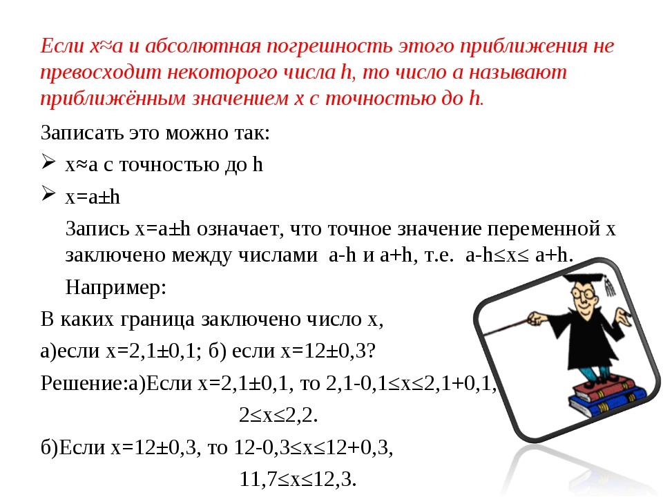 Если х≈а и абсолютная погрешность этого приближения не превосходит некоторого...