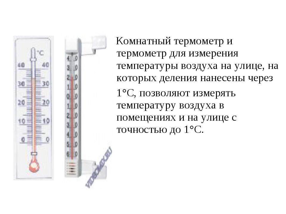 К Комнатный термометр и термометр для измерения температуры воздуха на улиц...
