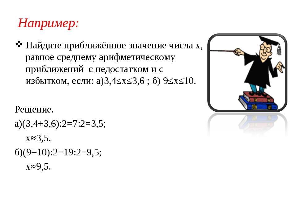 Например: Найдите приближённое значение числа х, равное среднему арифметическ...