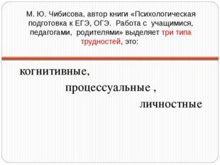 М. Ю. Чибисова, автор книги «Психологическая подготовка к ЕГЭ, ОГЭ. Работа с