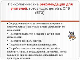 Психологические рекомендации для учителей, готовящих детей к ОГЭ (ЕГЭ). • Сос