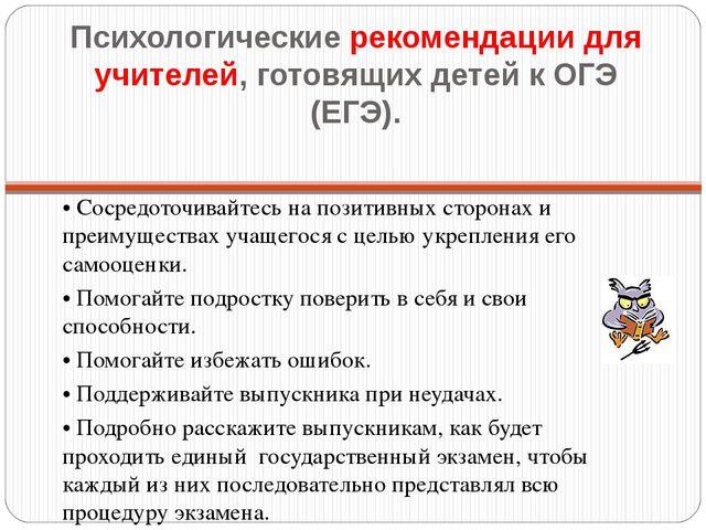Психологические рекомендации для учителей, готовящих детей к ОГЭ (ЕГЭ). • Сос...