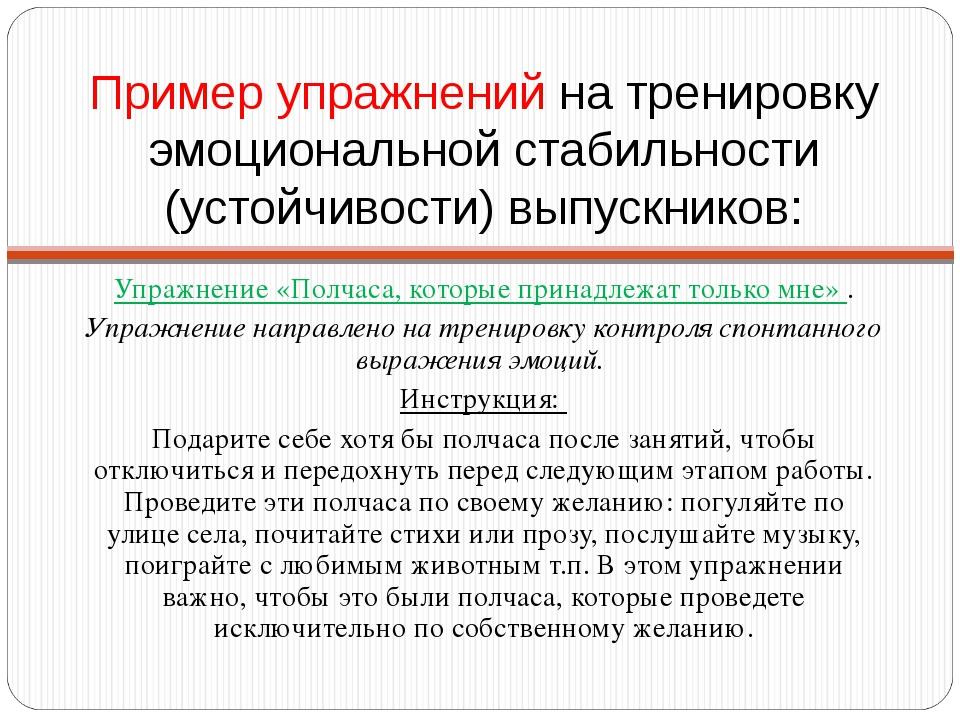 Пример упражнений на тренировку эмоциональной стабильности (устойчивости) вып...