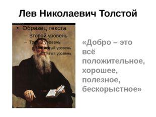 Лев Николаевич Толстой «Добро – это всё положительное, хорошее, полезное, бес