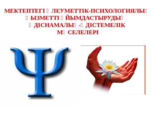 МЕКТЕПТЕГІ ӘЛЕУМЕТТІК-ПСИХОЛОГИЯЛЫҚ ҚЫЗМЕТТІ ҰЙЫМДАСТЫРУДЫҢ ӘДІСНАМАЛЫҚ-ӘДІСТ