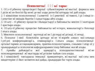 Психологтың құқықтары: 1. Оқу-тәрбиелеу процесіндегі барлық субьектілермен жұ