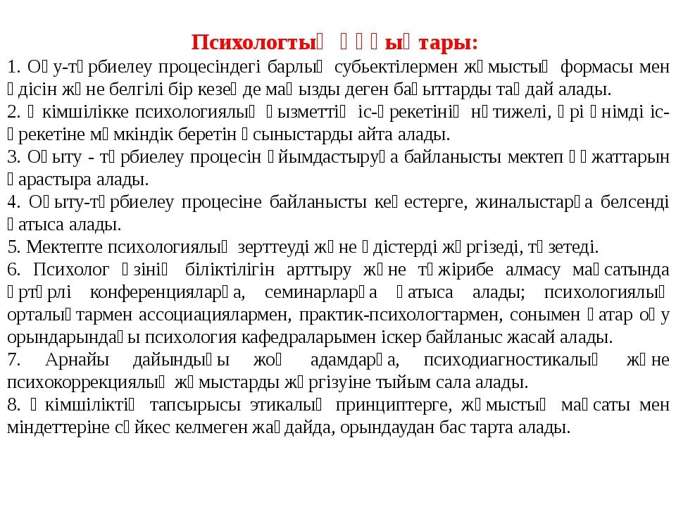 Психологтың құқықтары: 1. Оқу-тәрбиелеу процесіндегі барлық субьектілермен жұ...