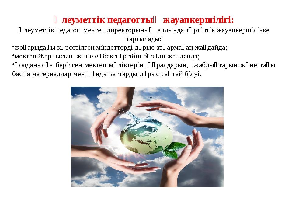 Әлеуметтік педагогтың жауапкершілігі: Әлеуметтік педагог мектеп директорының...