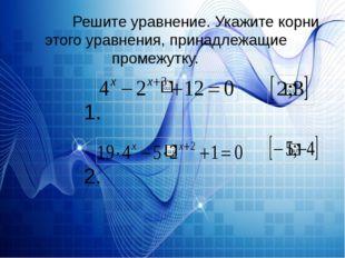 Решите уравнение. Укажите корни этого уравнения, принадлежащие промежутку. 1