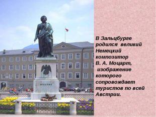 В Зальцбурге родился великий Немецкий композитор В. А. Моцарт, изображение ко