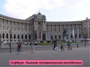 Хофбург- бывшая императорская резиденция