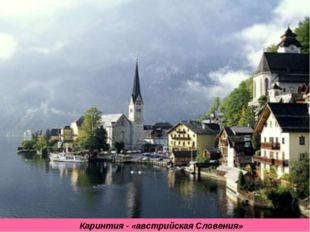 Каринтия - «австрийская Словения»