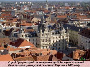 Город Грац- второй по величине город Австрии, который Был признан культурной
