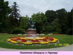 Памятник Штраусу и Ларнеру