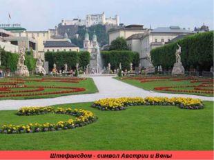 Штефансдом - символ Австрии и Вены
