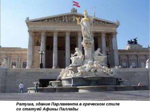 Ратуша, здание Парламента в греческом стиле со статуей Афины Паллады