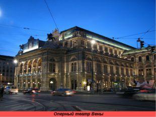 Оперный театр Вены