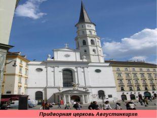 Придворная церковь Августинкирхе.