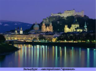 Зальцбург – «австрийская Германия»
