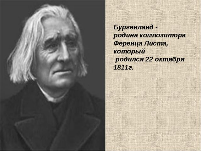 Бургенланд - родина композитора Ференца Листа, который родился 22 октября 181...