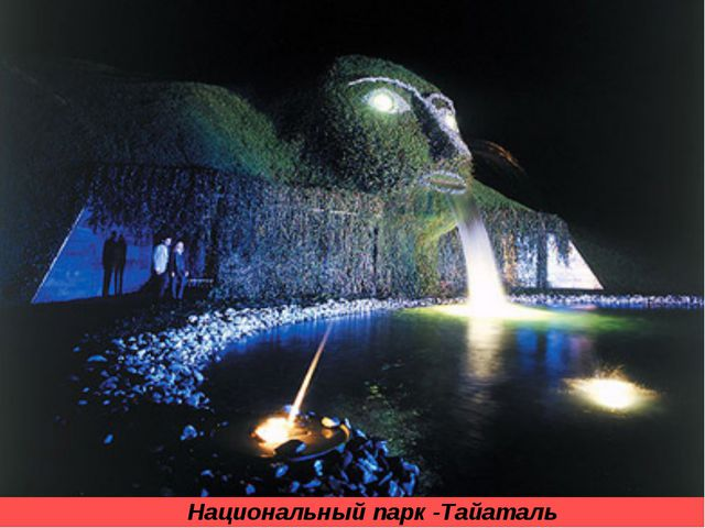 Национальный парк -Тайаталь