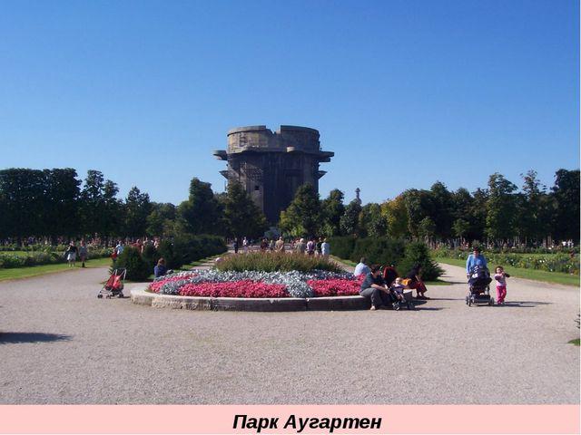 Парк Аугартен