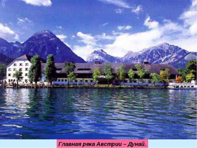 Главная река Австрии – Дунай.
