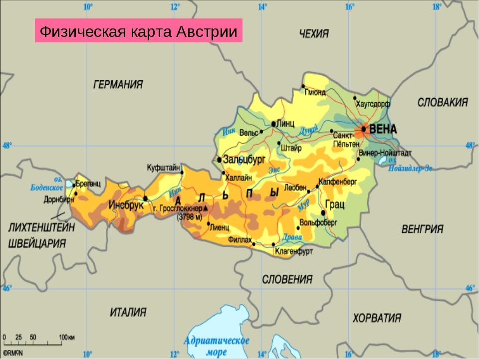 Физическая карта Австрии