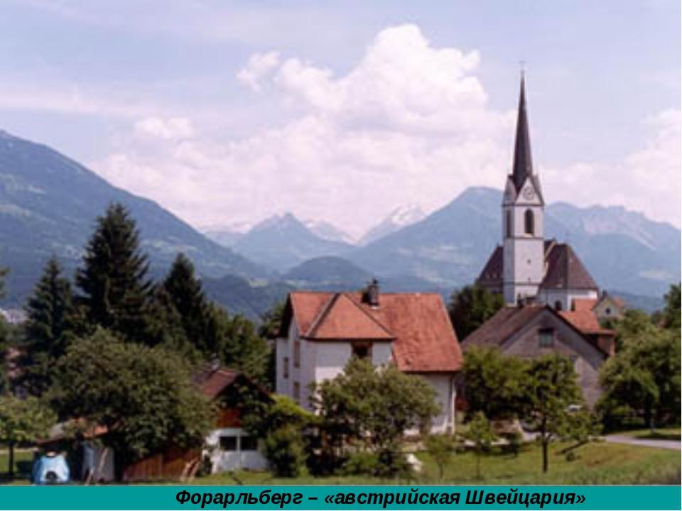 Форарльберг – «австрийская Швейцария»