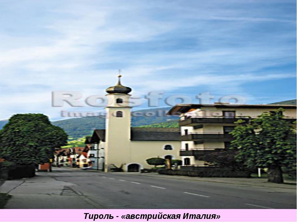 Тироль - «австрийская Италия»