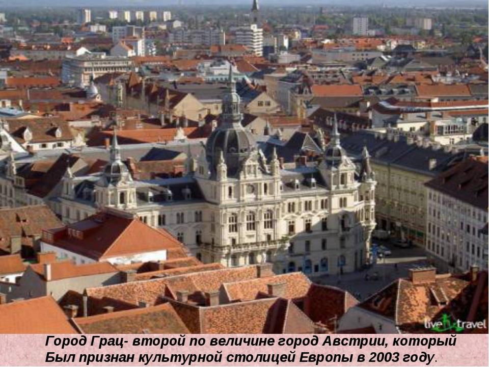 Город Грац- второй по величине город Австрии, который Был признан культурной...