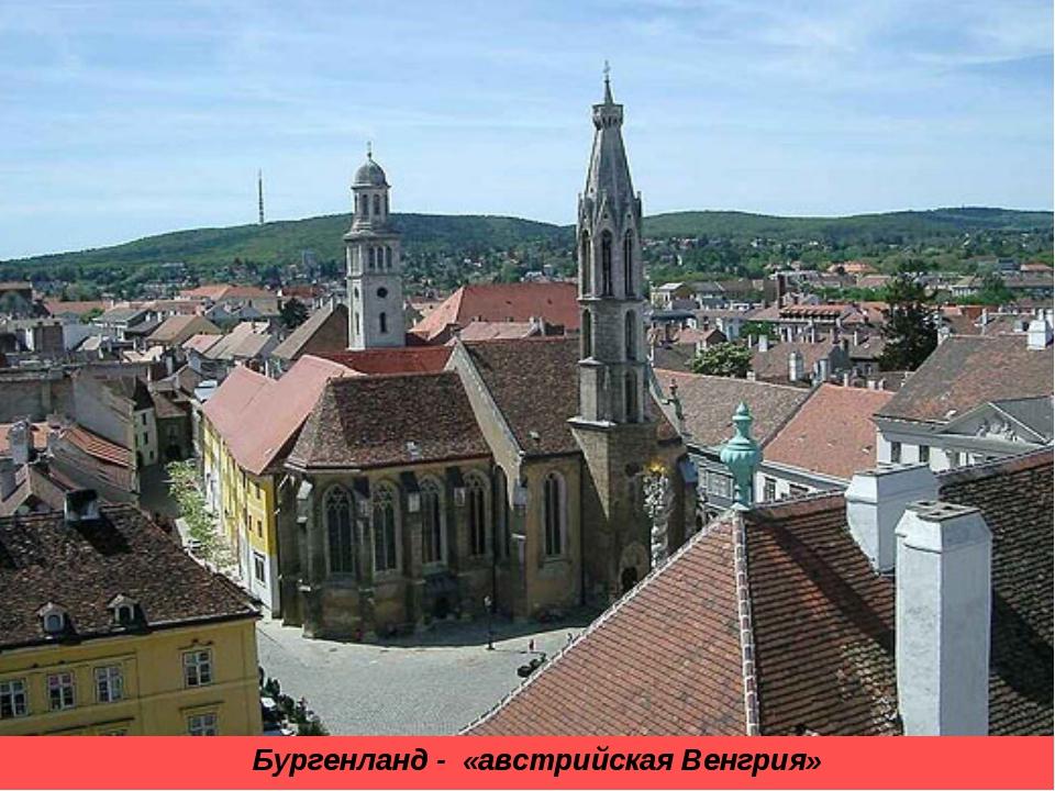 Бургенланд - «австрийская Венгрия»