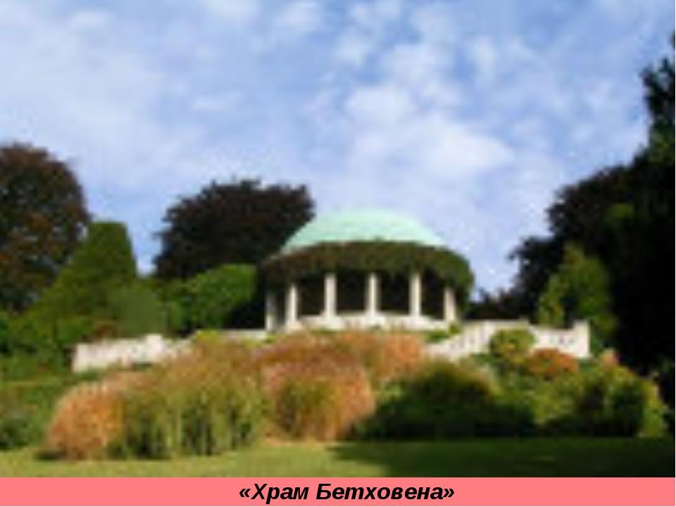 «Храм Бетховена»