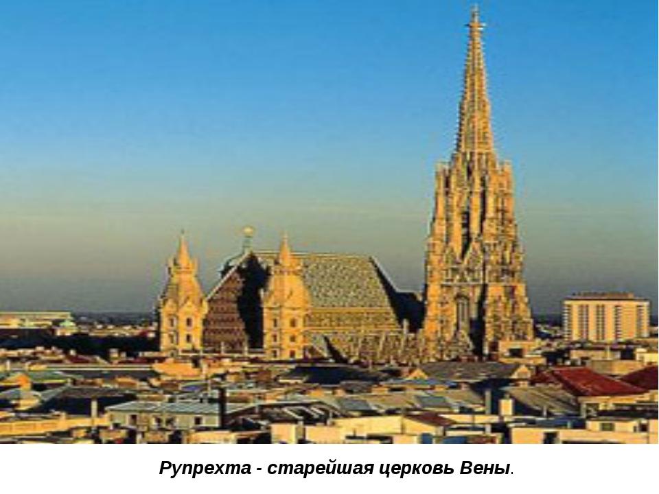 Рупрехта - старейшая церковь Вены.