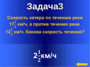 Задача3