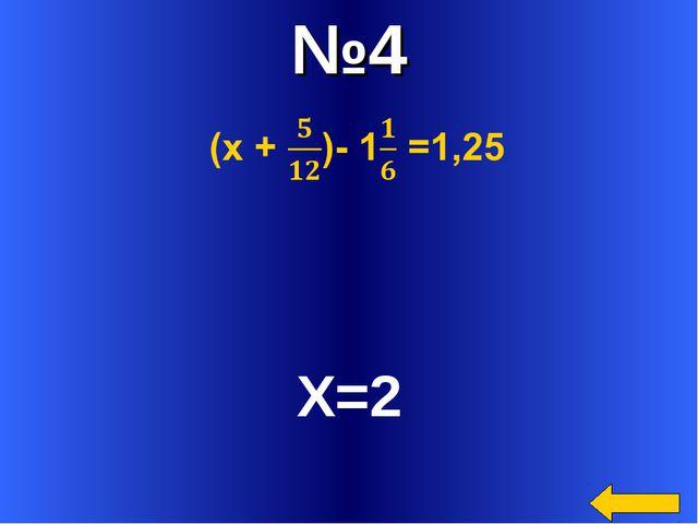 №4 Х=2