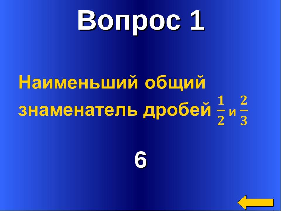 Вопрос 1 6