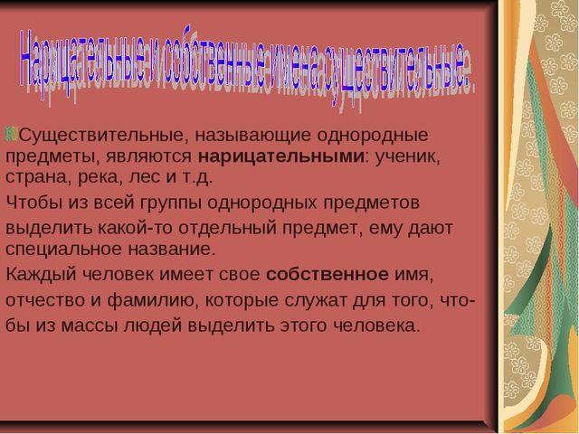 Существительные, называющие однородные предметы, являются нарицательными: уче...