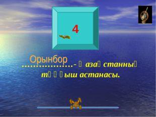4 ………………- Қазақстанның тұңғыш астанасы.