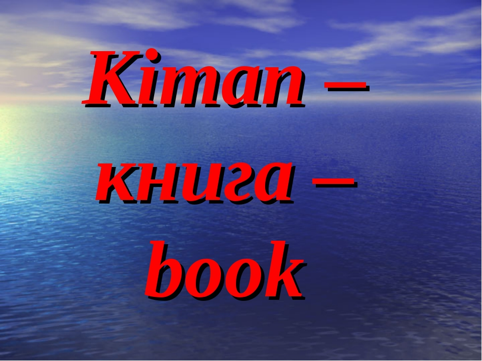 Кітап – книга – book