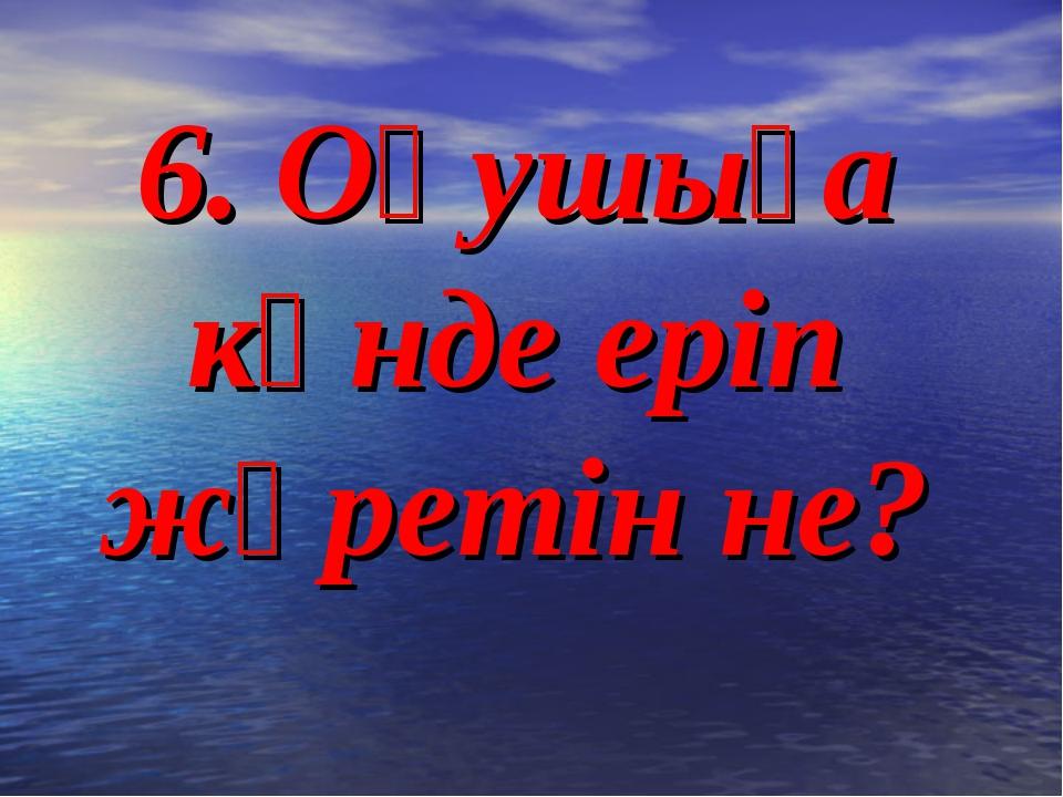 6. Оқушыға күнде еріп жүретін не?