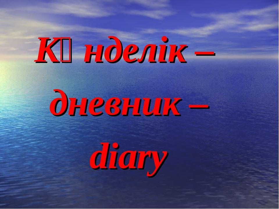 Күнделік – дневник – diary
