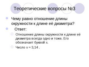 Теоретические вопросы №3 Чему равно отношение длины окружности к длине её диа